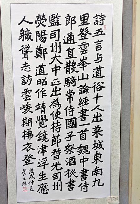 美洲中華書法學會會長虞文輝書法作品。
