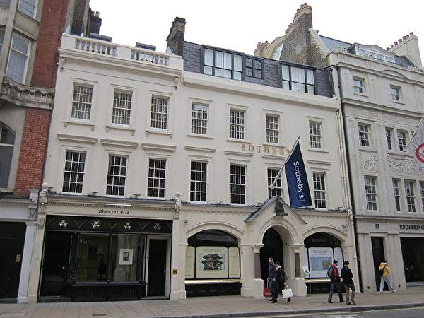 这只10英镑淘来的钻戒,2017年在伦敦苏富比拍卖行拍出天价。(Zeisterre/Wikimedia Commons)