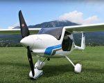 斯洛文尼亞的一家公司銷售的小型電動飛機Pipistrel Alpha。(Youtube AVweb 視頻截圖)