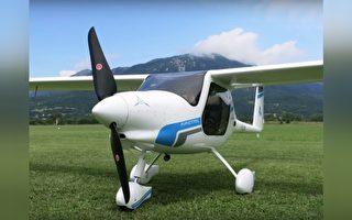小型电动飞机问世 节约能源费用