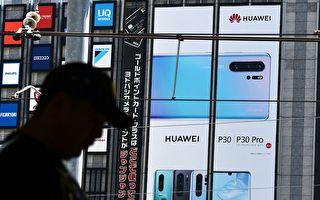 日本貿易安全情報中心將華為技術公司加入出口風險名單。