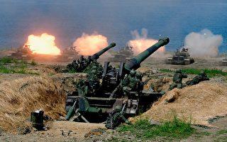 美媒:台湾以小搏大 中共入侵将付惨痛代价