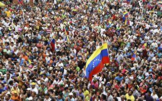美在哥伦比亚首都开设委内瑞拉外交办事处