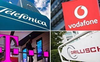 德國5G拍賣結束 誰是最大受益者?