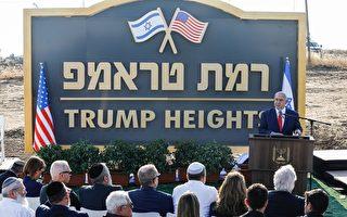 以色列啟動戈蘭高地開發項目 命名川普高地