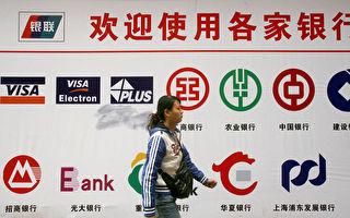 替朝鮮洗錢 學者:陸3銀行面臨美嚴重制裁