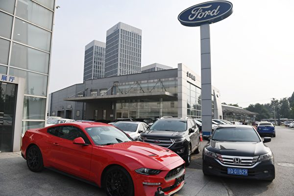 中共重罰福特在華合資公司 網民:撤資吧