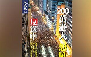 東方明珠照亮中國 一本書讀懂香港反送中