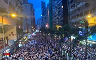 【翻墙必看】香港破记录百万人反送中大游行