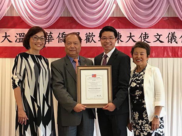 圖:大溫哥華台灣僑界聯合會舉辦茶會,歡迎駐加經文處代表陳文儀伉儷,并熱烈互動國事。圖為陳文儀給聯合會頒發獎狀。(邱晨/大紀元)