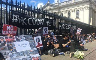 譴責暴力鎮壓 英國劍橋港人集會「反送中」