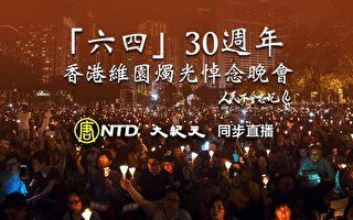【直播】香港維園六四30周年燭光悼念會
