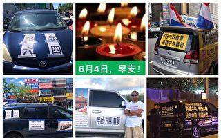 六四30周年 全球反共民主战车大游行