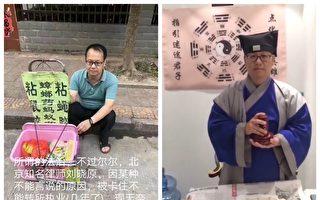 卖除虫药扮算卦仙 人权律师抗议当局打压