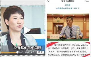 """网友打脸刘欣""""中国人""""说法。(合成图)"""