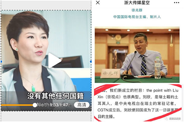 【翻墙必看】中共CGTN主编曝刘欣国籍
