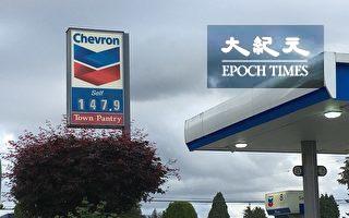 大溫油價,在本週開始明顯下跌,週三晚間更跌至147.9分/升左右。(童宇/大紀元)