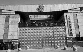 被诬判8年陷狱 女军医拒绝认罪减刑