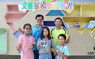 文雅國小 獨輪車競賽