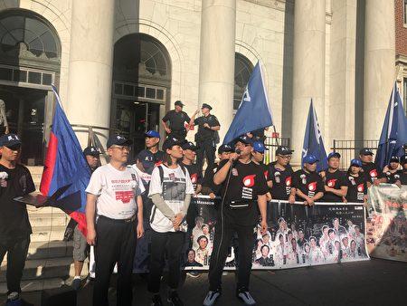 中國民主黨美東黨部在法拉盛郵局前舉行紀念1989民主運動30周年集會,聲討中共暴政,呼籲全民棄共。
