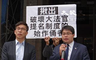 蔡英文提名大法官遭批 立委:馬違失在前