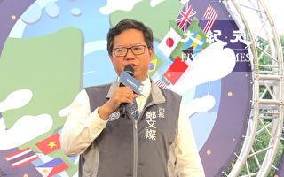 长荣空服罢工   郑文灿:重回协商 创造双赢