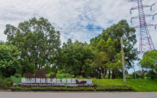 龜山苗圃綠環境生態園區啟用 訓練環教好場所