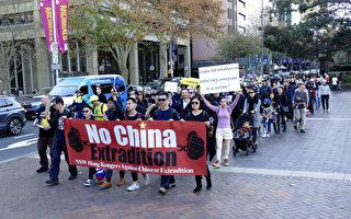 悉尼逾兩千人集會遊行 聲援香港反送中