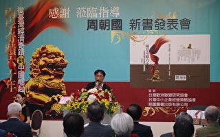 周朝国新书谈两岸经济 大陆应感谢台湾