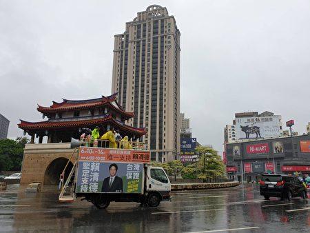 壮大台湾新竹行经过新竹东门城