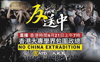 【直播】香港學生發起包圍政府總部行動