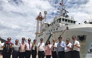 首艘國產鑽探船 奧黛麗絲號正式啟航