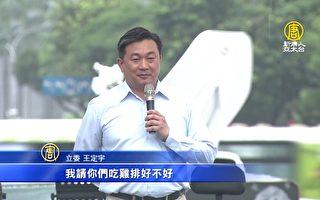 外媒凯道纪实台湾反红媒!立委检视各报纸头版反应