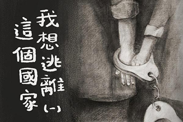 蔣煉嬌 法輪功 中共迫害
