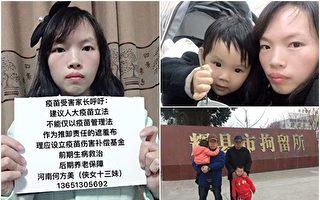 疫苗致殘女孩的兒童節:醫院康復 媽媽坐牢