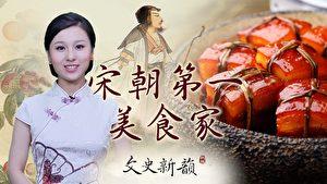 【文史新韵】大文豪苏轼的美食路线图