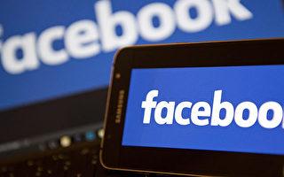 違反德《網絡執行法》 臉書接200萬歐罰單