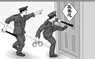 遼寧多地 至少40位法輪功學員及家屬遭綁架
