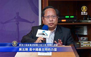 中國人權律師獎在台北 「港人抗爭是歷史轉折點」