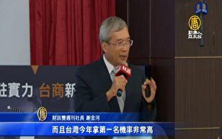 謝金河:美中貿易戰 台灣經濟再迎轉折的30年