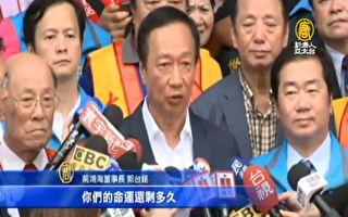 初选落后 郭台铭怒轰党中央:国民党醒醒吧