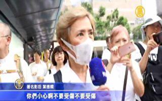 香港九千银发族反送中 影后叶德娴撑年轻人