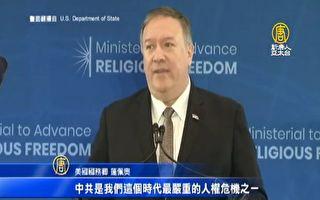美組盟與中國信仰人士同在!蓬佩奧聲援法輪功