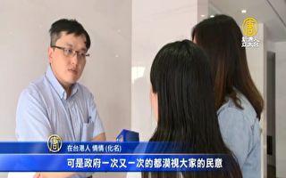 反送中引爆移民潮 在台港人呼吁守住台湾