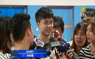 擊敗中港日桌球名將 18歲林昀儒躍世界第16