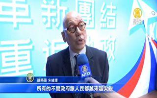 港反送中激烈 宋緒康:凸顯中華民國制度優勢