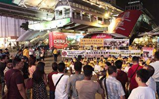 反迫害20年 馬來西亞法輪功系列活動傳真相
