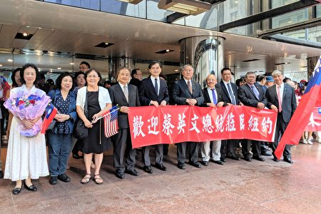 """中华民国侨务委员会侨务委员、侨胞们手举""""欢迎蔡英文总统莅临纽约""""标志。"""