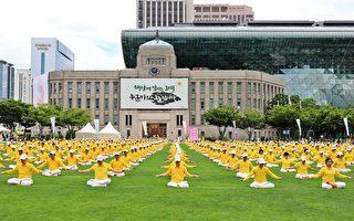 韩国反迫害活动 来宾钦佩法轮功20年坚守