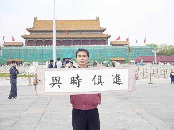 2003年秋天,谢燕益到天安门举牌,劝退江泽民下台。(作者提供)